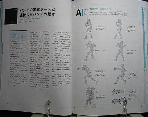 アニメ作画のきほんキャラクターメカ中身02