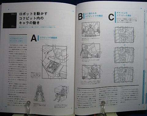 アニメ作画のきほんキャラクターメカ中身08