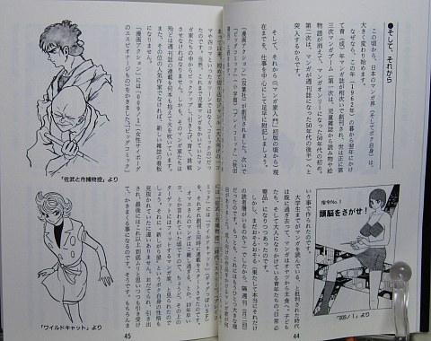 石ノ森章太郎のマンガ家入門中身01