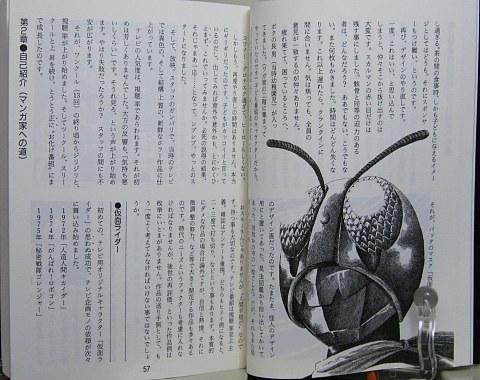 石ノ森章太郎のマンガ家入門中身02