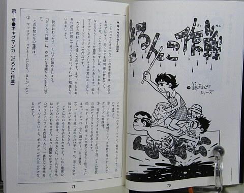 石ノ森章太郎のマンガ家入門中身03