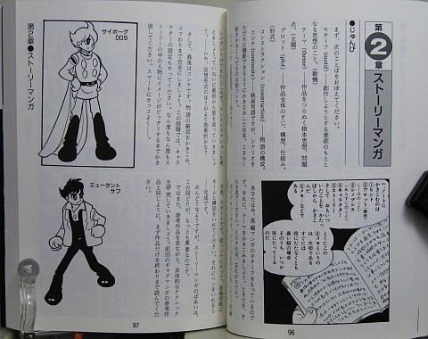 石ノ森章太郎のマンガ家入門中身04