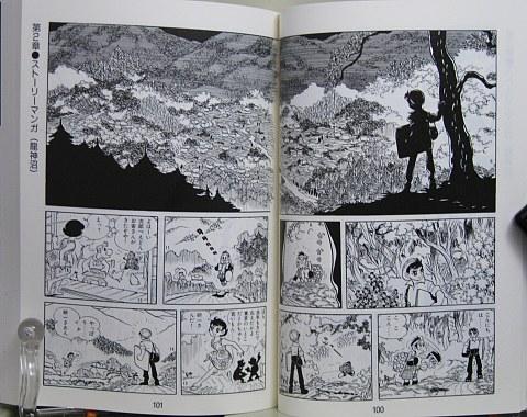 石ノ森章太郎のマンガ家入門中身05