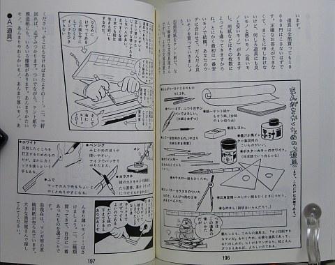 石ノ森章太郎のマンガ家入門中身06