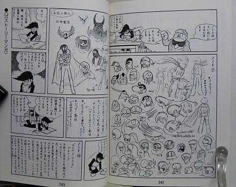 石ノ森章太郎のマンガ家入門中身08
