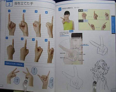 手足の描き方マスターガイド中身02