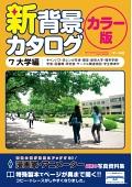 新背景カタログ7大学編
