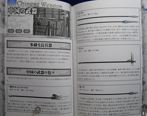 ゲームシナリオのためのファンタジー事典中身03