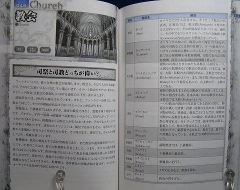 ゲームシナリオのためのファンタジー事典中身04