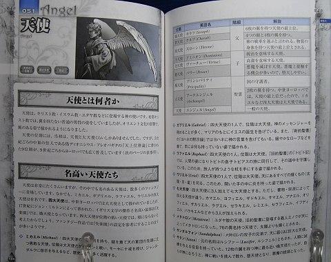 ゲームシナリオのためのファンタジー事典中身05