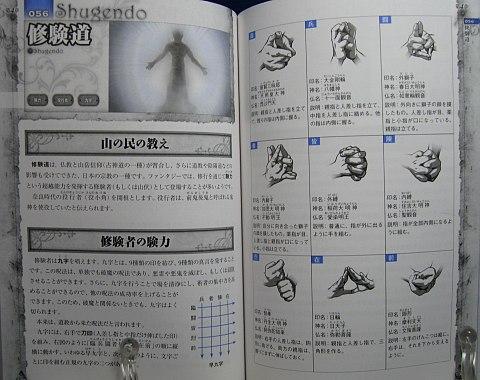 ゲームシナリオのためのファンタジー事典中身06