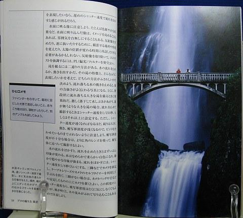 ナショナルジオグラフィックプロの撮り方デジタルカメラ風景中身01