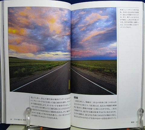 ナショナルジオグラフィックプロの撮り方デジタルカメラ風景中身04