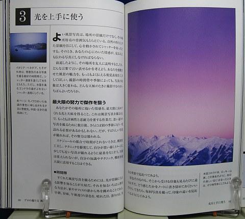 ナショナルジオグラフィックプロの撮り方デジタルカメラ風景中身05