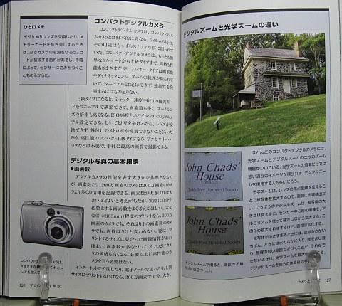 ナショナルジオグラフィックプロの撮り方デジタルカメラ風景中身07