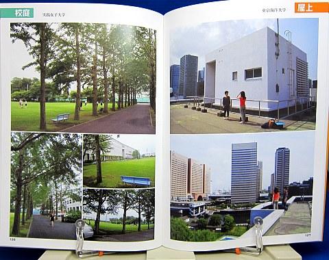 新背景カタログ7大学編中身05