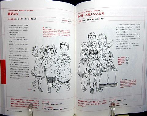キャラクターデザイン見本帖中身06
