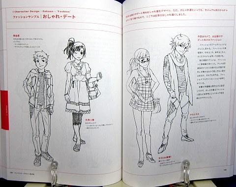 キャラクターデザイン見本帖中身07