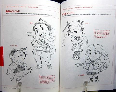 キャラクターデザイン見本帖中身08