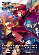 コミックイラストレーションガイダンス!剣と魔法の世界編