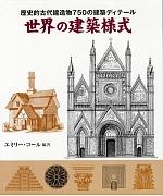 世界の建築様式
