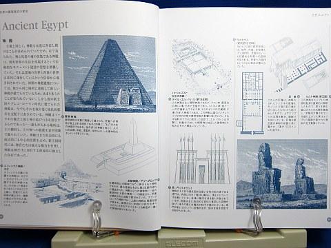 世界の建築様式中身01
