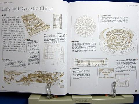 世界の建築様式中身04