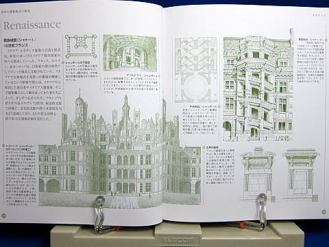 世界の建築様式中身08