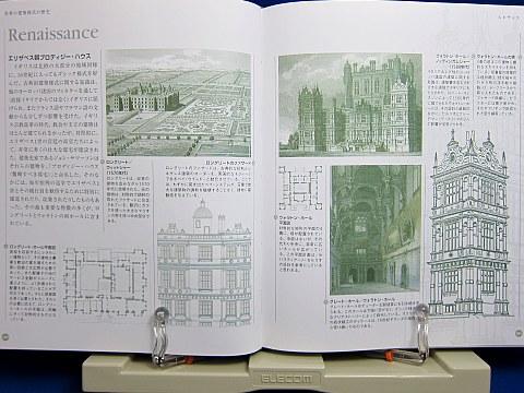 世界の建築様式中身09