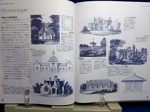 世界の建築様式中身10