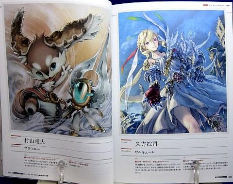 コミックイラストレーションガイダンス!剣と魔法の世界編中身04