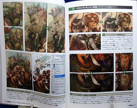 コミックイラストレーションガイダンス!剣と魔法の世界編中身05