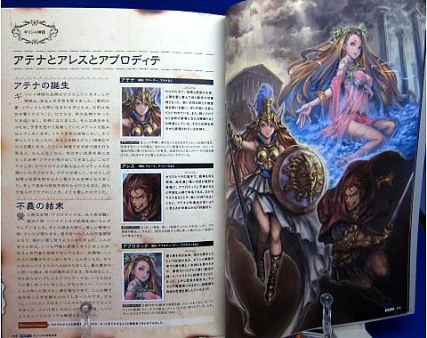 コミックイラストレーションガイダンス!剣と魔法の世界編中身08