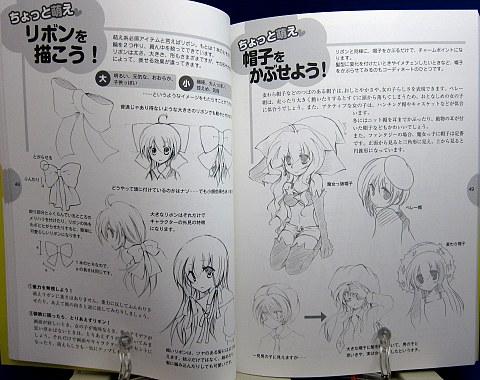 萌えキャラクターの描き方顔からだ編中身01