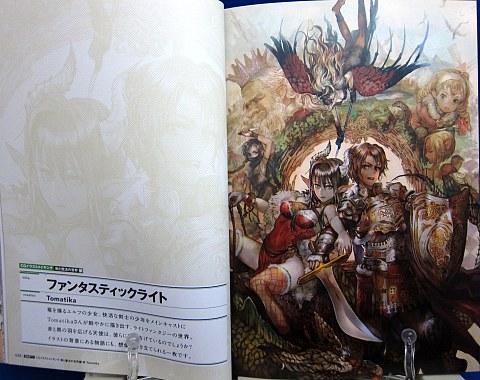 コミックイラストレーションガイダンス!剣と魔法の世界編中身09
