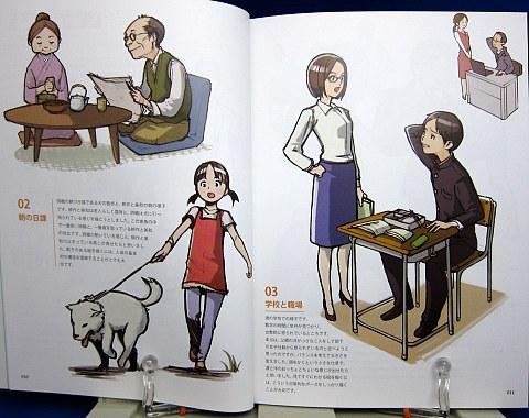 マンガの学校2中身01