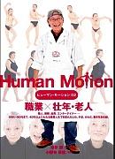 ヒューマンモーション02職業壮年老人