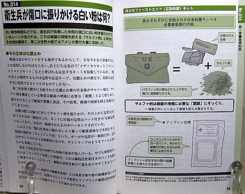 図解ミリタリーアイテム中身02