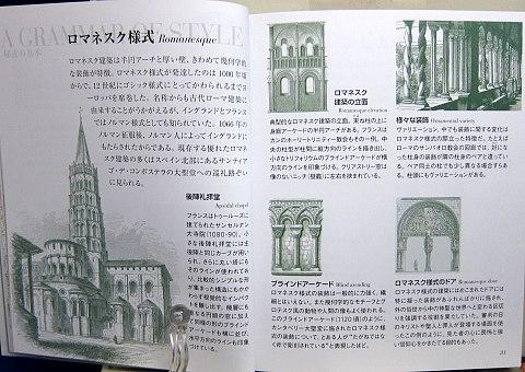 建築物を読みとく鍵中身02