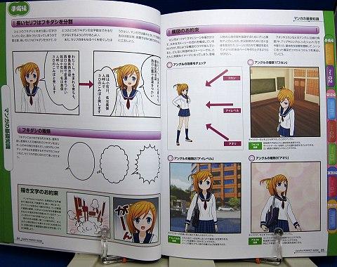 コミPo!パ-フェクトガイド中身03