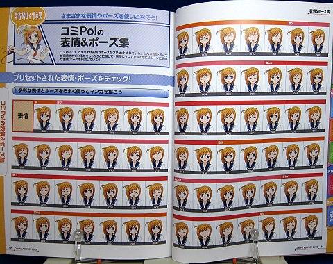 コミPo!パ-フェクトガイド中身07