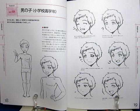 キャラクターの豊かな感情表現の描き方中身02