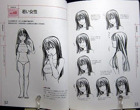 キャラクターの豊かな感情表現の描き方中身03