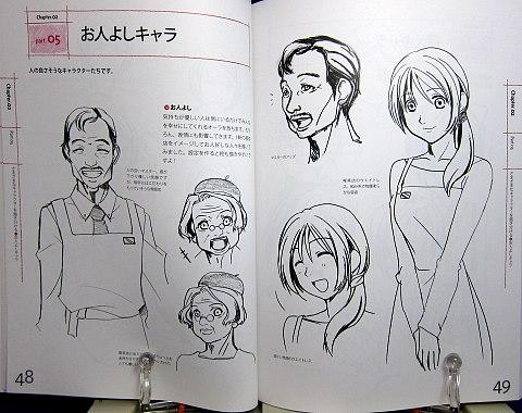 キャラクターの豊かな感情表現の描き方中身04