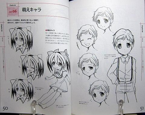 キャラクターの豊かな感情表現の描き方中身05