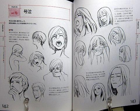 キャラクターの豊かな感情表現の描き方中身07