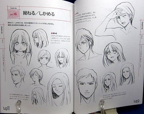 キャラクターの豊かな感情表現の描き方中身08