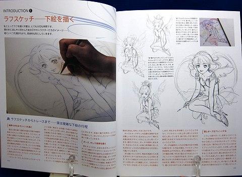 キャラクターイラストの描き方中身01