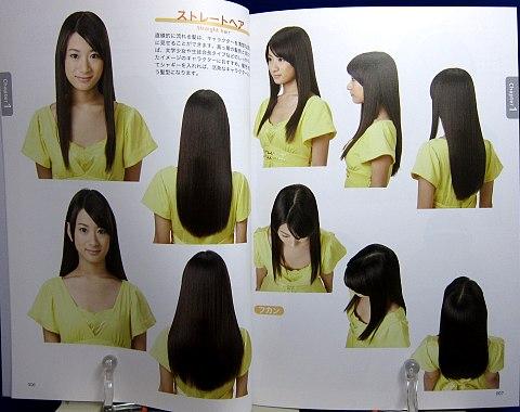 髪型上達ガイド中身01