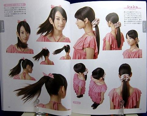 髪型上達ガイド中身02
